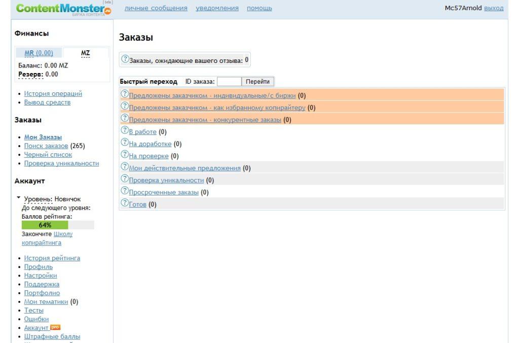 интерфейс исполнителя биржи качественного контента ContentMonster