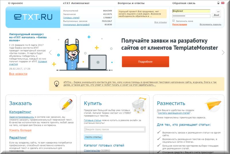 Сайт Etxt.ru