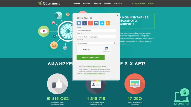 Сайт qcomment.ru