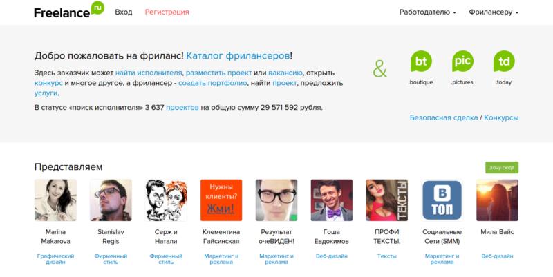 Сайт freelance.ru